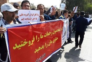 تجمع کارگران گروه ملی فولاد اهواز
