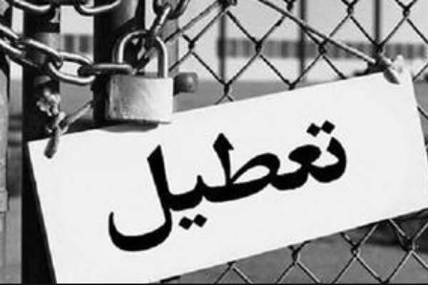 اصفهان تعطیلی کارخانه