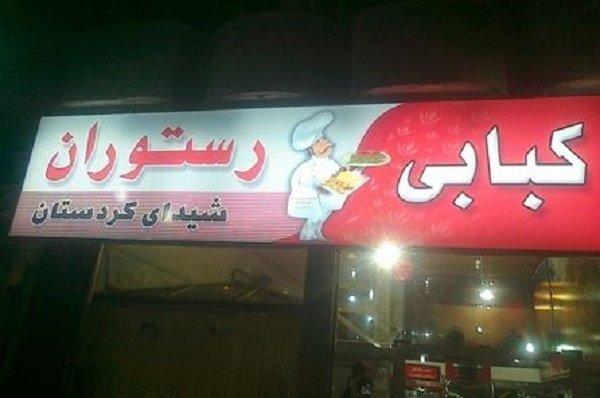 رستوران احمدی