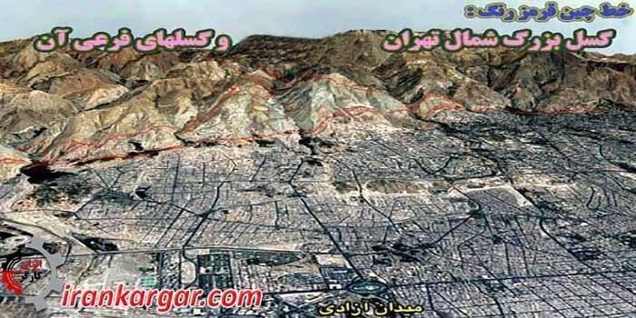 زلزله بزرگ در تهران
