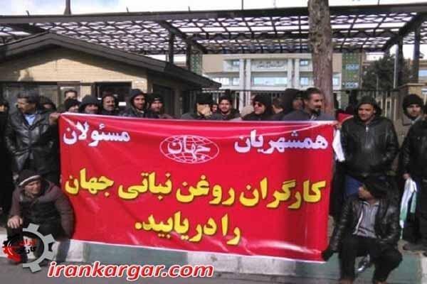 اعتصاب روغن نباتی جهان زنجان کارگران روغن نباتی جهان