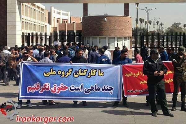 اعتصاب کارگران گروه ملی فولاد اهواز