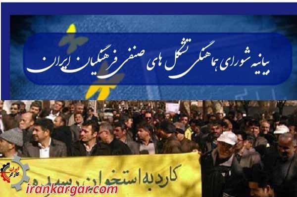 بیانیه شورای فرهنگیان