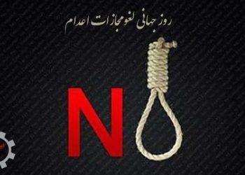 روز جهانی لغو مجازات اعدام