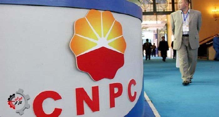 توقف معامله با ایران از سوی دو غول نفتی چین