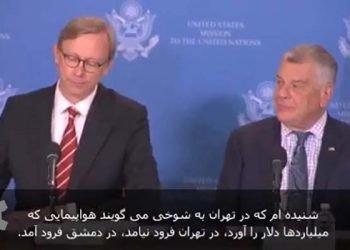 برایان هوک: «بزرگترین اشتباهی که این حکومت(ایران) کرده است» - فیلم
