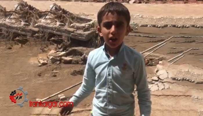 رپورتاژ پسر بچه پلدختری از وضعیت سیل زدگان