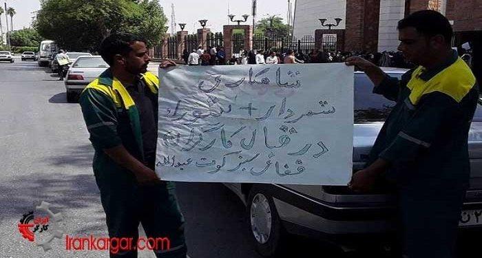 اعتراض کارگران شهرداری کوت عبدالله