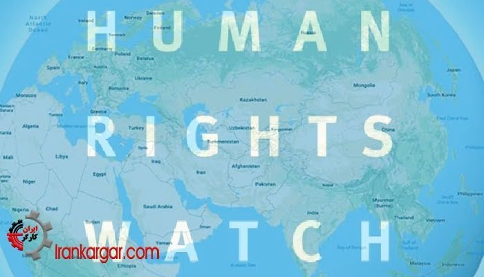 دیدبان حقوق بشر