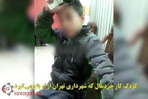 کودک کار - شهرداری تهران
