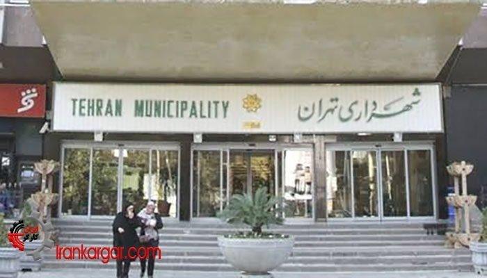 دزدی در شهرداری تهران