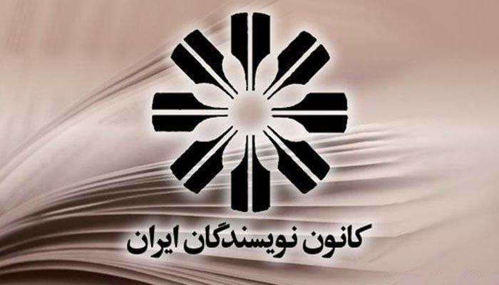 کانون نویسندگان ایران