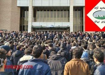 اعتراضات دانشجویان ۲۲ دی