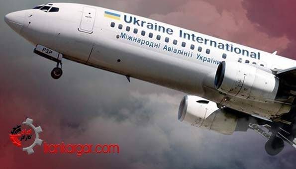 هواپیمای اوکراین