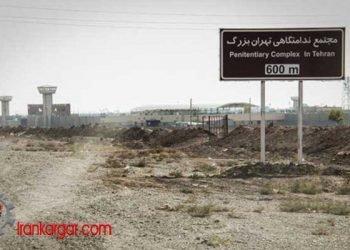 زندانی زندان تهران بزرگ اعتراضات