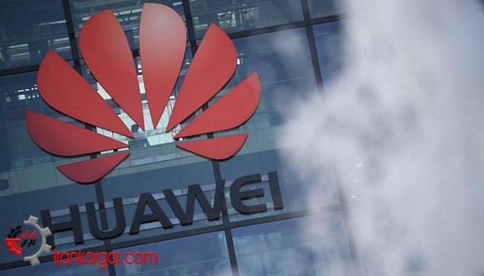 شرکت هوآوی چین متهم به همکاری با حکومت ایران