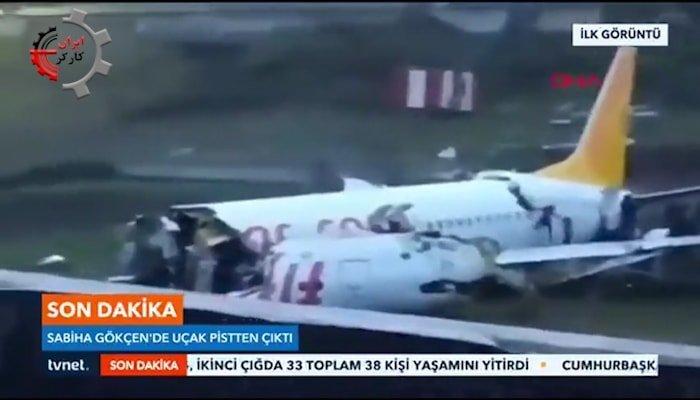 نصف شدن هواپیمای ترکیه