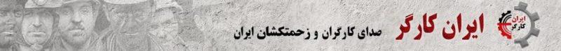 سایت ایران کارگر