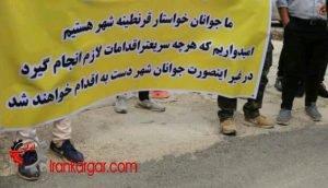 تجمع اعتراضی جوانان یاسوج