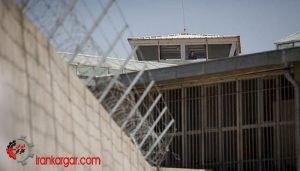 زندان الیگودرز