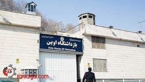 کرونا در زندان اوین