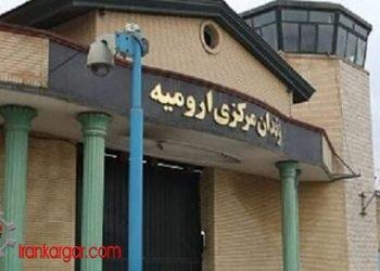 زندانیان سیاسی - زندان مرکزی ارومیه