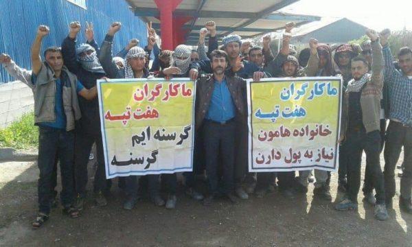 پنجمین روز اعتصاب کارگران هفت تپه