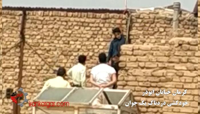 خودکشی در کرمان