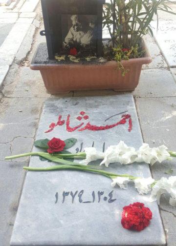 سنگ مزار احمد شاملو