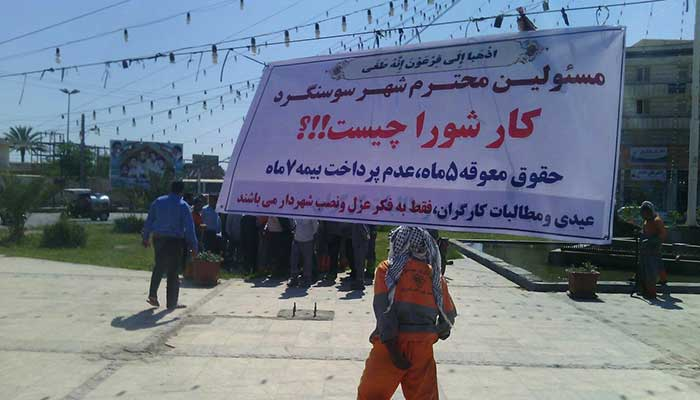اعتصاب کارگران شهرداری