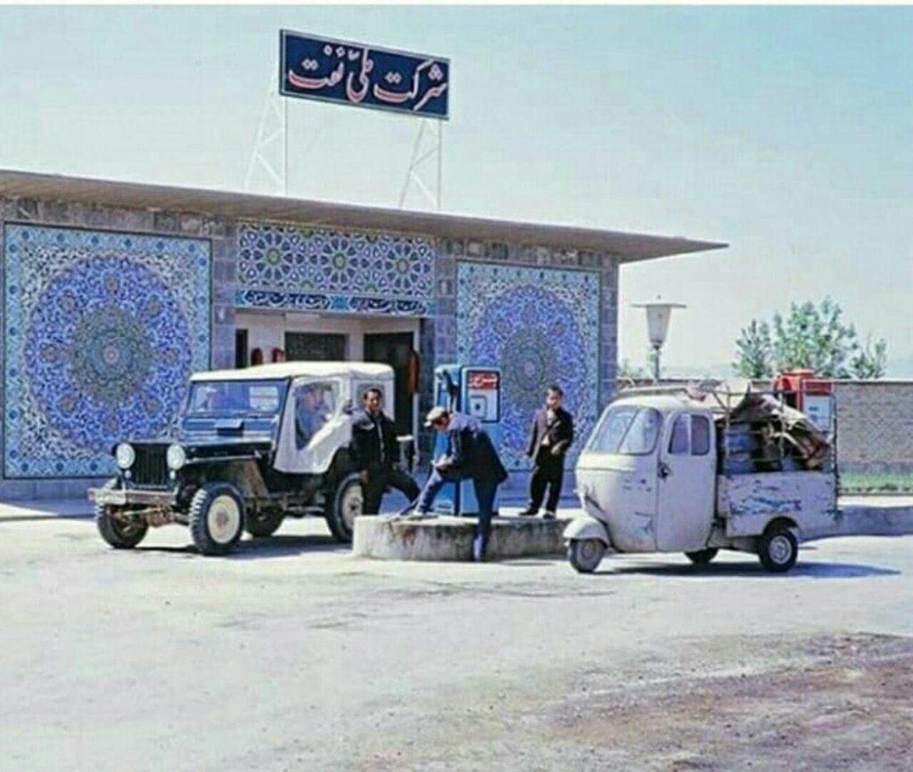 نمای سنتی یک پمپ بنزین در سال ۱۳۵۲ در اصفهان