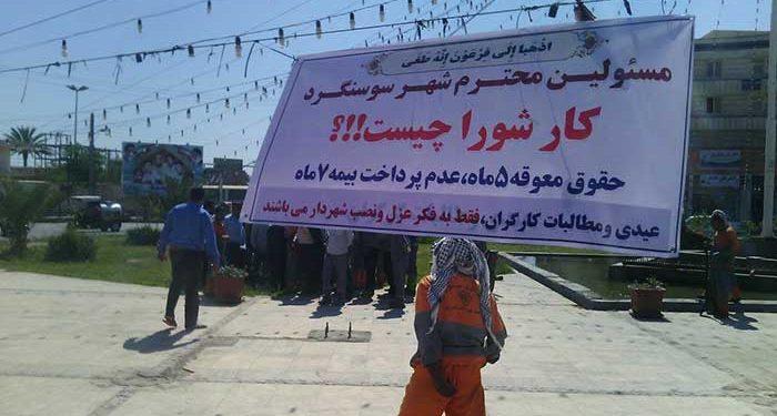 کارگران شهرداری سوسنگرد