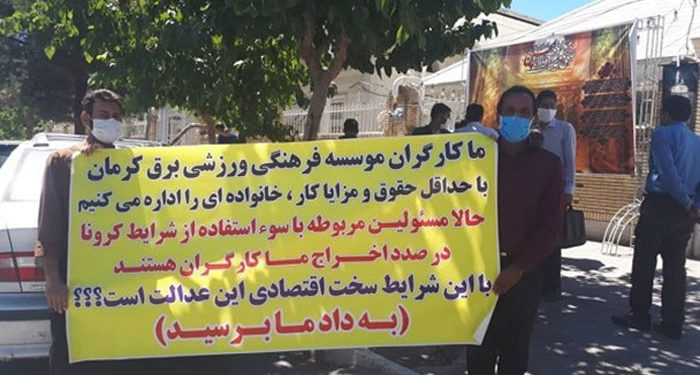تجمع اعتراضی کارگران مجموعه فرهنگی ـ ورزشی برق منطقهای کرمان