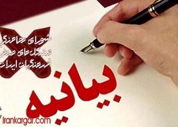 کانون صنفی فرهنگیان استان قزوین