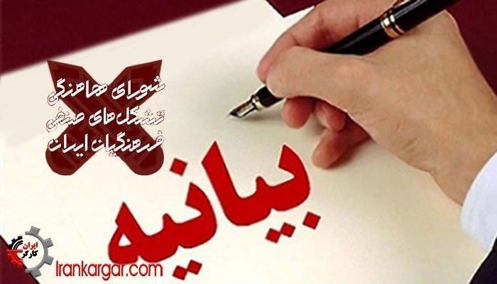 شورای هماهنگی تشکلهای صنفی فرهنگیان ایران