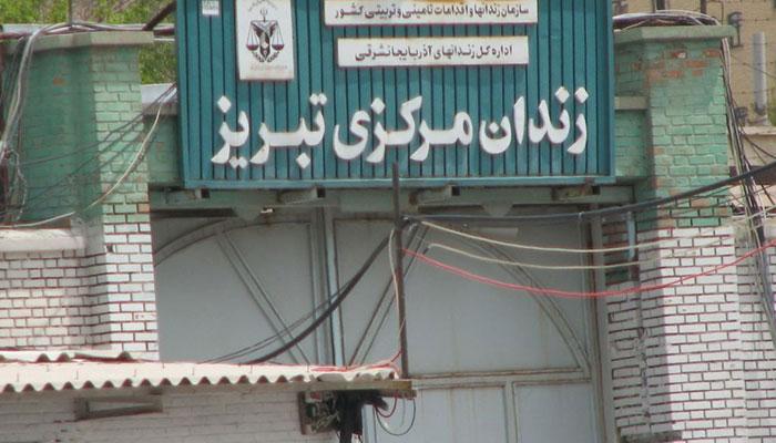 زندان تبریز