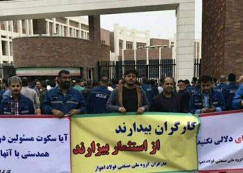 اطلاعیه کارگران گروه ملی صنعتی فولاد اهواز