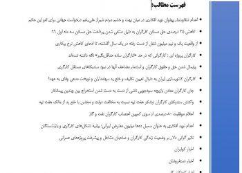 ماهنامه الکترونیکی سایت ایران کارگر