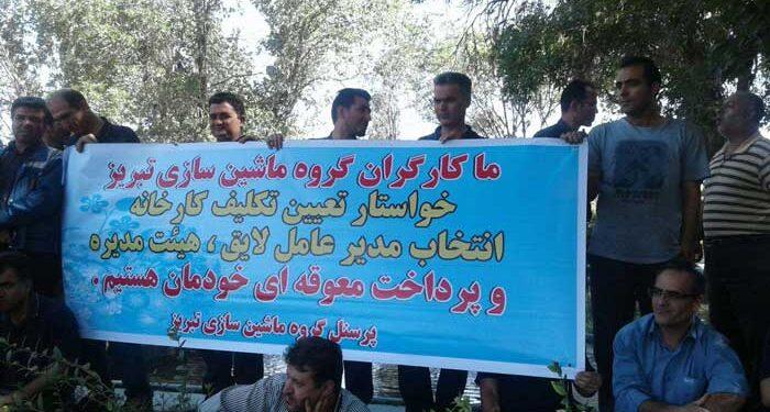 تحصن و اعتصاب کارگران