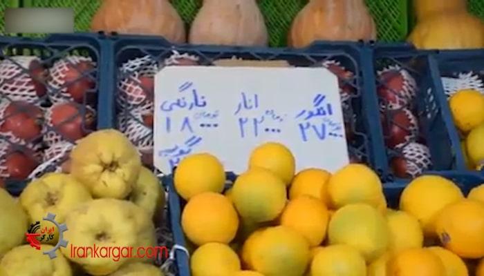 گرانی میوه و تره بار در بازار تجریش