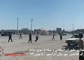 تیراندازی نیروی انتظامی