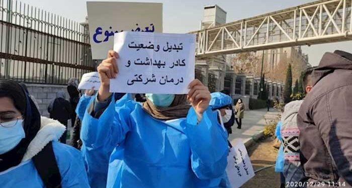 اعتراضات کارکنان شرکتی دانشگاه های علوم پزشکی