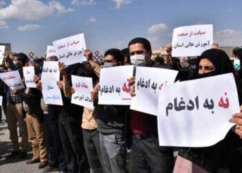 تجمع اعتراضی دانشجویان دانشگاه صنعتی بیرجند نسبت به ادغام با دانشگاه بیرجند