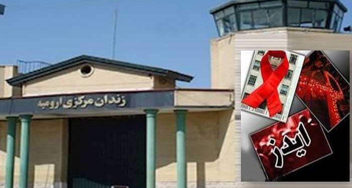 بیماری ایدز در بندهای زندان ارومیه