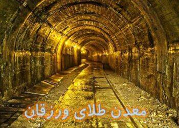 قراداد ۲۵ساله و غارت معادن طلای ایران توسط چینیها