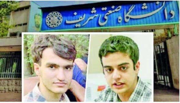 درخواست ۱۷۴ استاد دانشگاه شریف برای آزادی علی یونسی و امیرحسین مرادی