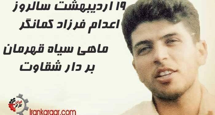 سالروز اعدام فرزاد کمانگر