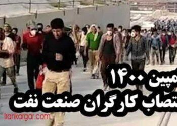 بیانیه حمایت سایت ایران کارگر از اعتصاب سراسری کارگران صنعت نفت در کمپین ۱۴۰۰