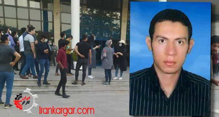 اعتراض دانشجویان دانشگاه فردوسی مشهد به بی اعتنایی نسبت به خودکشی یک پژوهشگر