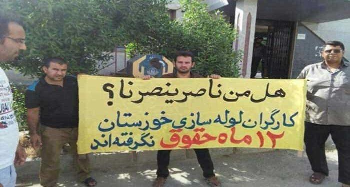 کارگران شرکت لوله سازی خوزستان